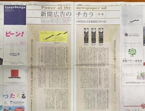 北日本新聞にインタビュー(+α)が掲載されました