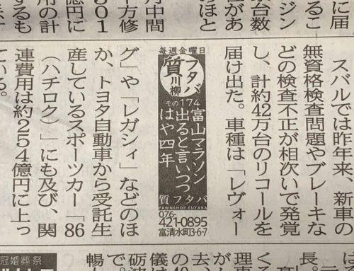 富山マラソン 出るといいつつ はや四年