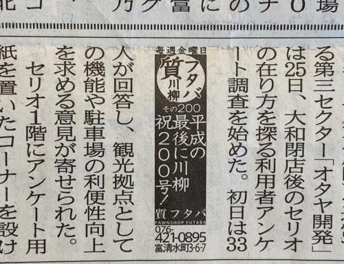 平成の 最後に川柳 祝200号!